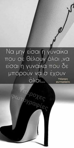 Greek Words, Strong Girls, Greek Quotes, Wisdom Quotes, Deep Thoughts, Just Love, Cool Words, Best Quotes, Lyrics