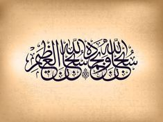 Arabic Islamic calligraphy of Subhan-Allahi wa bihamdihi, Subhan - Stock , Arabic Calligraphy Art, Calligraphy Quotes, Arabic Art, Quran Arabic, Greetings Images, Islamic Pictures, Creative Cards, Hand Lettering, Peace
