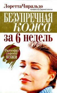 Книга Безупречная кожа за 6 недель