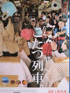 盛岡市内で三陸鉄道・こたつ列車のポスターを見かけました。一度は乗ってみたいですね~ Morioka Iwate