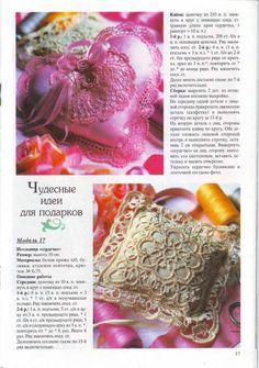 handmade pin cushion patterns | crochet cute pincushions, crochet patterns | make handmade, crochet ...