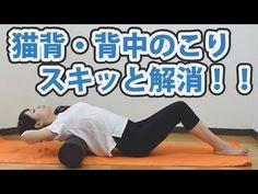 お気に入り記事登録「肩こりになると、背中まで張ってくる・・」 「肩こりで背中が痛くなると、柱の角や椅子の縁などに背中をゴリゴリ押し付けてしまう・・・」 「背中がこってくると、胸苦しくて息がしづらい気がする・・・」 など、・・・ Pilates, Health Fitness, Cinema, Exercise, Yoga, Stretching, Pop Pilates, Ejercicio, Movies