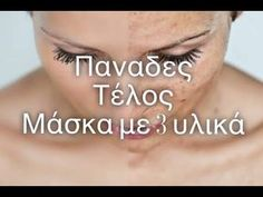 Brown Spots On Skin, Skin Spots, Beauty Secrets, Beauty Hacks, Beauty Tips, Beauty Products, Body Mask, Homemade Cosmetics, Facial Cream