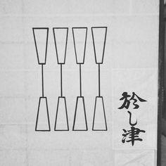 誰かが私を伝えることができこの絵表示の意味を知りたいですか . - Want to know the meaning of this pattern on behalf of someone can tell me? . 想知道這個圖騰的意思感覺跟紡織有關 . #igers #igersoftheday #igersjapan #Tokyo #江東区 #深川江戶資料館