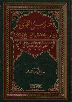 Fahaaris Al-Muhalla Fe Sharh Al-Mujallaa Bil Hujaj Wal Aathaar (Arabic only)