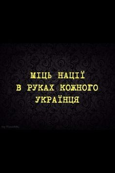 The strength of the nation is in the hands of each Ukrainian.