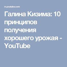 Галина Кизима: 10 принципов получения хорошего урожая - YouTube