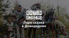 Пространство детской мечты в Домодедово - сайт парка, адрес, телефоны, фото, описание | Парк сказка в Домодедово - цены, как добраться, отзывы