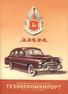 Vintage Auto Ads from the Soviet Union - Neatorama Poster Cars, Retro Poster, Vintage Ads, Vintage Posters, Automobile, Soviet Union, Soviet Art, Advertising Poster, Retro Cars