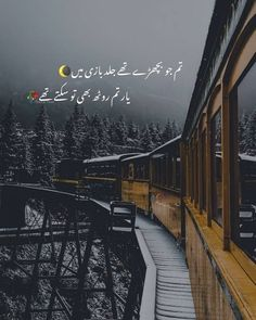 Silent Words, Sad Words, Urdu Love Words, Deep Words, Poetry Quotes In Urdu, Best Urdu Poetry Images, Love Poetry Urdu, Urdu Quotes, Qoutes