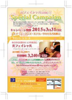 150206_DMハガキ_広島駅前-C