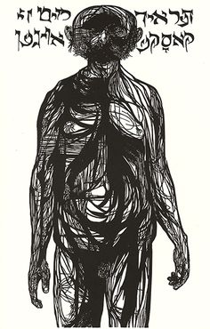 """""""The Strabismic Jew"""" by Leonard Baskin  40"""" x 23 """"  1955 woodcut available at the R. Michelson Galleries."""