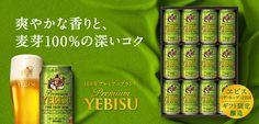 爽やかな香りと、麦芽100%の深いコク。100年ブランド Premium YEBISU。ヱビス<ザ・ホップ>2016 ギフト限定醸造。