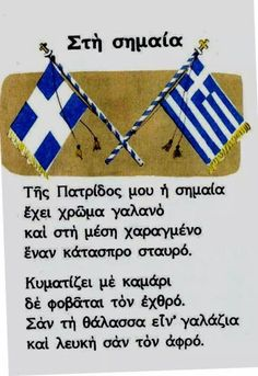 Learn Greek, Go Greek, Greek Quotes About Life, Greek Independence, Kai, Greek Crafts, Greek Flag, Greek Language, Greek History