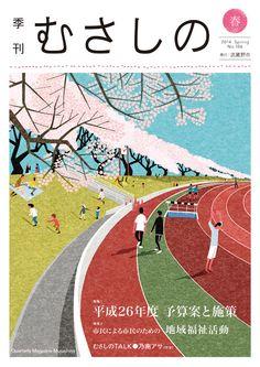 Quarterly Musashino spring of 2014 by Ryo Takemasa