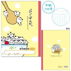 cute beige panda bowl notebook exercise book from Japan 2