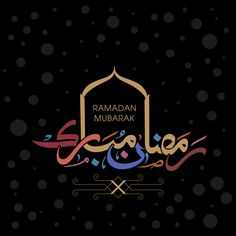 Find out the best Top 10 Canada Ramadan Messages Be ready to share these messages with your family and friends during the holy month of Ramadan. Explore the Canada Events Gala to get more Ramadan Kareem Wishes Messages and Quotes. Ramadan Wishes Images, Ramadan Messages, Ramadan Greetings, Ramadan Gifts, Happy Ramadan In Arabic, Ramadan Mubarak In Arabic, Ramadan Mubarak Wallpapers, Eid Mubarak, Eid Cards