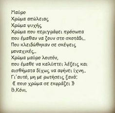 Smart Quotes, Greek Quotes, Just Love, Wise Words, Greeks, Languages, Truths, Death, Angel
