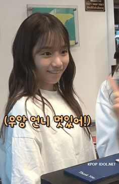 Yu Jin, World Domination, Sports Stars, Meme Faces, The Wiz, Sexy Asian Girls, Boyfriend Material, Kpop Girls, Girl Group