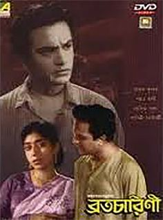 Brotacharini Bengali Movie Online - Uttam Kumar, Sandhyarani, Anubha Gupta, Sabitri Chattopadhyay, Chhabi Biswas, Asit Baran and Bhanu Bandyopadhyay. Directed by Kamal Gangopadhyay. Music by Kamal Dasgupta. 1955 [U] ENGLISH SUBTITLE