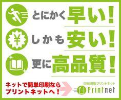 とにかく早い!しかも安い!更に高品質!Print netのバナーデザイン
