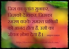 Hindi Thoughts: A person's life is glorious (Hindi Thought) उसी का जीवन शोभा देता है।