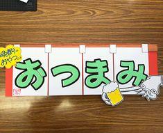 久しぶりにコンビニのボード作り。書いてる途中で「のれん」みたいと思いそれっぽく作ってみました。下にボードの切れ端を貼ってるのでリアルに浮いてます😁#コンビニpop#コンビニ#手書きpop#おつまみ Handwriting, Lettering, Handmade, Design, Penmanship, Hand Lettering, Calligraphy, Hand Written