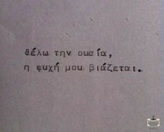 Greek Love Quotes, Love Quotes For Him, Wisdom Quotes, Me Quotes, Motivational Quotes, Qoutes, Fighter Quotes, My Motto, Bae