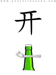开 = open. Imagine opening a bottle of bear with bottle opener. Easy Chinese Lessons @ www.yostarlessons.com