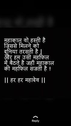 Mahakal Shiva, Shiva Statue, Shiva Art, Bad Attitude Quotes, Life Quotes, Aghori Shiva, Devon Ke Dev Mahadev, Shiva Photos, Lord Shiva Family
