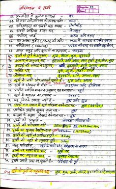 Current Affairs, GK, Geography Notes and Maps for All Classes Exams; Educational NEWS and Links: Geography Questions Related to various Competitive Exam General Knowledge Quiz Questions, Gk Questions And Answers, General Knowledge Book, Gernal Knowledge, Knowledge Quotes, Science Quotes, Learning Quotes, Geography Lessons, Geography Map