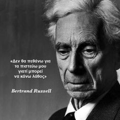 Bertrand Russell - British philosopher, logician, mathematician, historian, and social critic. Winner Nobel Prize literature Photo 1961 by Alfred Eisenstaedt Bertrand Russell, Life Magazine, Historian, Famous People, Portrait Photography, London December, William Russell, Writers, Black And White