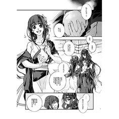 bd page 1 de yui et hades en japonais