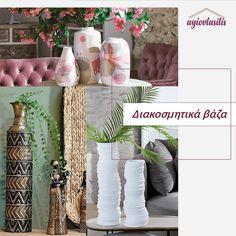 💐 Γέμισε το σπίτι σου με λουλούδια και νιώσε τον αέρα ανανέωσης και φρεσκάδας που προσφέρουν στην ατμόσφαιρα. Διάλεξε μοντέρνα και ιδιαίτερα βάζα για να τα τοποθετήσεις! 🎉 Δωρεάν μεταφορικά για αγορές από 99€ Objects, Bottle, Home Decor, Decoration Home, Room Decor, Flask, Home Interior Design, Jars, Home Decoration