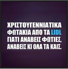 Greek Quotes, Out Loud, Just For Laughs, Christmas Stuff, Funny Quotes, Company Logo, Jokes, Lol, Humor