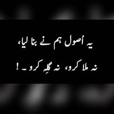 The 107 Best Urdu Quotes Images On Pinterest Urdu Quotes Manager
