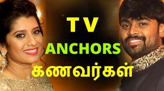 TV Anchors கணவர்கள் | Tamil Cinema News | Kollywood News | Tamil Cinema SeithigalThere are many famous female TV anchors in Tamil media channels. This YouTube video showcases the husband photos of those anchors. The VJ's are ... ... Check more at http://tamil.swengen.com/tv-anchors-%e0%ae%95%e0%ae%a3%e0%ae%b5%e0%ae%b0%e0%af%8d%e0%ae%95%e0%ae%b3%e0%af%8d-tamil-cinema-news-kollywood-news-tamil-cinema-seithigal/
