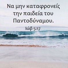 Bible, Greeks, Beach, Quotes, Outdoor, Biblia, Quotations, Outdoors, The Beach