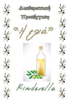 διαθεματική προσέγγιση της ελιάς από την Kinderella.gr