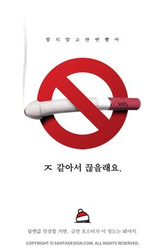 #No #Smoking #Poster / December 10, 2014 / #담배 #금연 #포스터