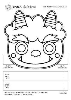 Setsubun Oni Mask Student In Japanese, Japan For Kids, Japanese Culture And Traditions, Japan Holidays, Oni Mask, Japan Crafts, Japanese Festival, Japanese Mask, Japanese History
