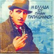 Greek Blue, Greek Music, Greece, Blues, Singer, Memories, Dance, My Love, Photos