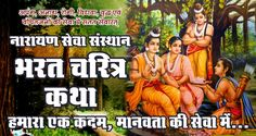 Watch Bharat Charitra katha Live on Astha TV from 30 April to 2 May at 10 am to 1 pm. for disabled welfare.   http://www.narayanseva.org/donation/donation.html #Spiritual #Donation #OnlineOnation