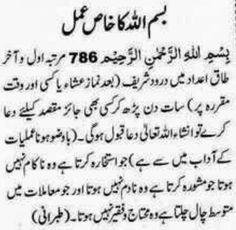 Duaa Islam, Allah Islam, Islam Quran, Beautiful Quran Verses, Beautiful Arabic Words, Islamic Phrases, Islamic Messages, Hadith Quotes, Quran Quotes