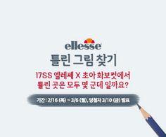 Ellesse - 초아 화보컷 틀린그림찾기 이벤트!!