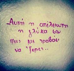 Life Thoughts, Deep Thoughts, Love Me More, Greek Quotes, Some Words, Music Lyrics, Me Quotes, Texts, Tattoo Quotes