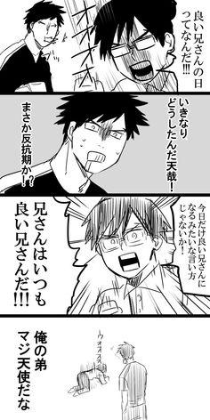 Hot Anime Boy, Anime One, One Piece Anime, Me Me Me Anime, Manga Anime, I Have A Crush, How To Make Comics, Buko No Hero Academia, Boku No Hero Academy