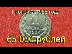 Стоимость редких монет. Как распознать дорогие монеты СССР достоинством 1 копейка 1988 года - YouTube