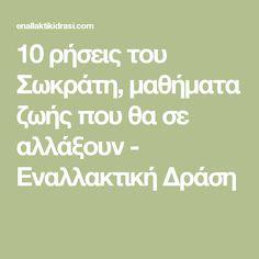 10 ρήσεις του Σωκράτη, μαθήματα ζωής που θα σε αλλάξουν - Εναλλακτική Δράση Greek Quotes, Better Life, Poetry, Parenting, Spirit, Wisdom, Health, Blog, Inspiration