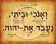 Joshua 24:15 Hebrew Poster with complete transliteration and translation into English. Learn Joshua 24:15 in Hebrew.